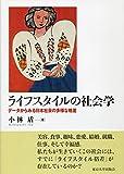 ライフスタイルの社会学: データからみる日本社会の多様な格差
