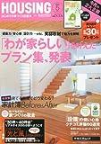 月刊 HOUSING (ハウジング) 2011年 05月号 [雑誌] 画像