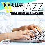 お仕事JAZZ〜軽快なジャズで効率アップ〜