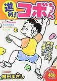 進め!コボちゃん 8: 夢をつかむぞ!僕はてっぺん一番乗り!! (まんがタイムマイパルコミックス)