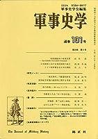 軍事史学 第26巻第1号