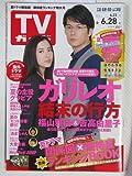 週刊TVガイド関西版(テレビガイド)2013年6月28日号表紙福山雅治&吉高百里子