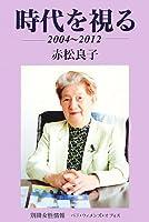 時代を視る―2004~2012 (別冊女性情報)