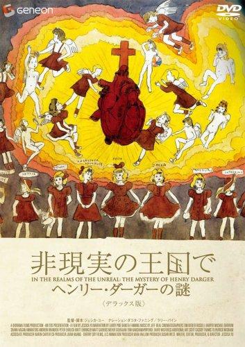 非現実の王国で ヘンリー・ダーガーの謎 デラックス版 [DVD]の詳細を見る