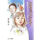 いのちのバトンリレー―肝臓移植を乗り越えた少女と白血病の少年の物語 (ドキュメンタル童話シリーズ)