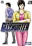 今日からCITY HUNTER コミック 1-6巻セット