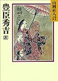 豊臣秀吉(8) (山岡荘八歴史文庫)