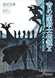 青の聖騎士伝説II LAMENTATION OF THE EVIL SORCERER (電撃文庫)