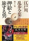 押絵と旅する男?江戸川乱歩全集第5巻? (光文社文庫)