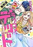 【無料版】ラブコメ・オブ・ザ・デッド (リラクトコミックス)