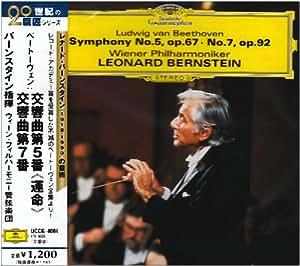 ベートーヴェン:交響曲第5番&第7番