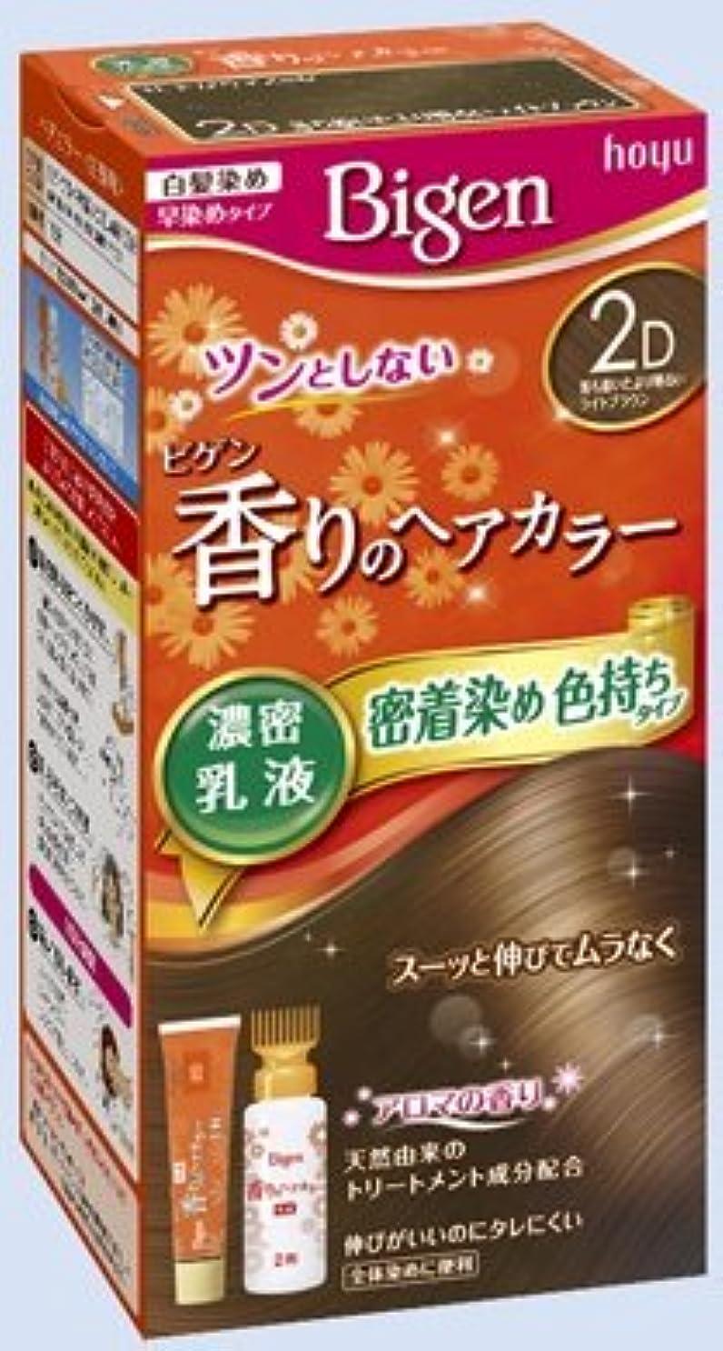 驚いた先駆者思春期のビゲン 香りのヘアカラー 乳液 2D 落ち着いたより明るいライトブラウン × 10個セット