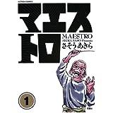 マエストロ(1) (漫画アクション)