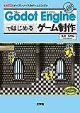 Godot Engineではじめるゲーム制作 (I・O BOOKS)