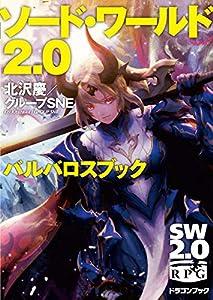 ソード・ワールド2.0 バルバロスブック ソード・ワールド2.0 ルールブック (富士見ドラゴンブック)
