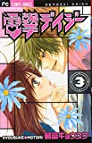 電撃デイジー 3 (Betsucomiフラワーコミックス)