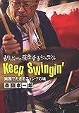 Keep Swingin' - 薩摩青春ジャズ帖~南国でたぎるスィングの魂 (MyISBN - デザインエッグ社)