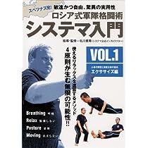 ロシア式軍隊格闘術 システマ入門 VOL.1エクササイズ編 [DVD]