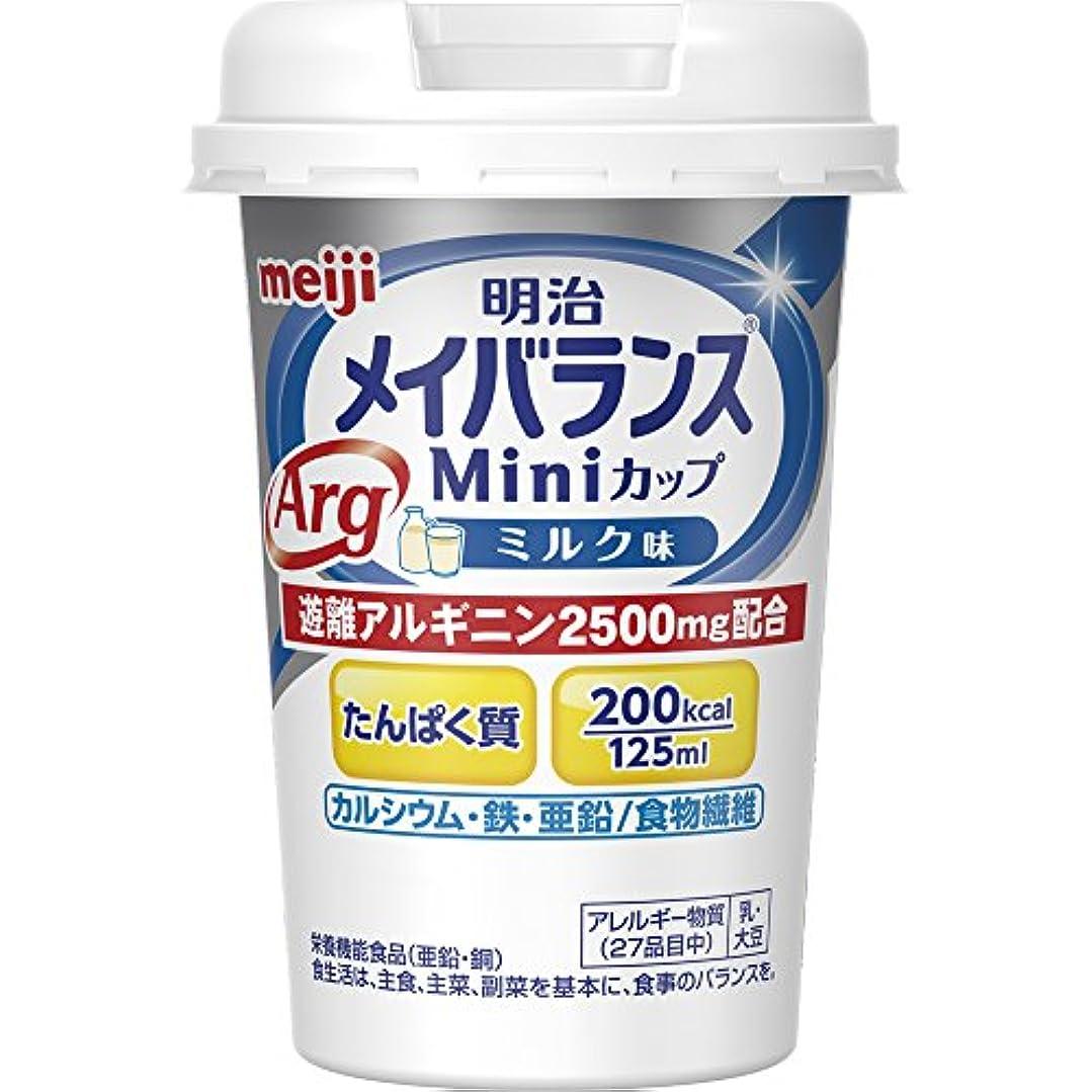 変更診療所広範囲【ケース販売】明治 メイバランス ArgMiniカップ ミルク味 125ml×24本