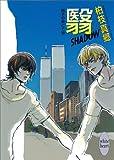 翳-SHADOW- 硝子の街にて(18) (講談社X文庫)