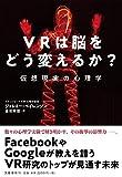 「VRは脳をどう変えるか? 仮想現実の心理学」販売ページヘ