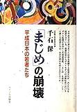 「まじめ」の崩壊—平成日本の若者たち