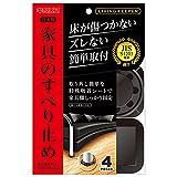 北川工業 ソファー用ズレ防止 リビングキーパー ソファー用 LK-5550-KP