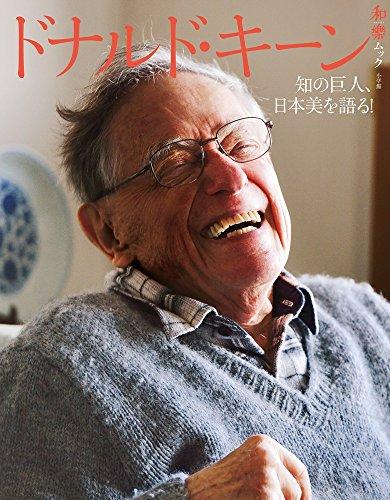 ドナルド・キーン: 知の巨人、日本美を語る!