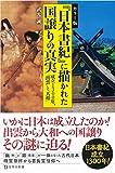 カラー版 『日本書紀』に描かれた国譲りの真実 (宝島社新書)