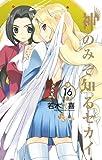 神のみぞ知るセカイ16 鎌型シャープペンシル付き限定版 (小学館プラス・アンコミックスシリーズ)