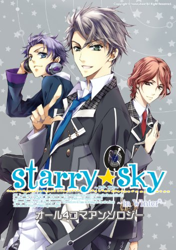 Starry☆Sky~in Winter~オール4コマアンソロジー (R45°)の詳細を見る