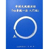 中村天風講演録CD「心身統一法入門編」(新装版)