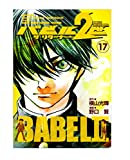 バビル2世 ザ・リターナー(17)(完) (ヤングチャンピオンコミックス)