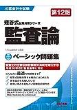 公認会計士 ベーシック問題集 監査論 第12版 (公認会計士 短答式試験対策シリーズ)