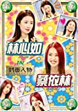 華流旋風 林心如・蔡依林(ルビー・リン&ジョリン・ツァイ)IN「封面人物」[DVD]