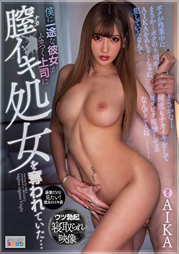 AIKA(AV女優)