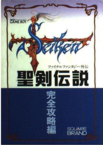 聖剣伝説 ファイナルファンタジー外伝〈完全攻略編〉 (SQUARE BRAND)