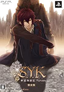 S.Y.K ~新説西遊記~ ポータブル(限定版:ドラマCD、ストラップ&チャームセット同梱) - PSP