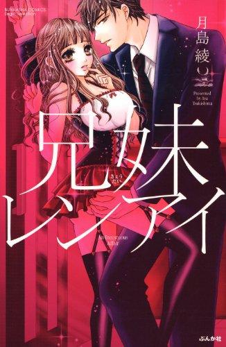 兄妹レンアイ (ぶんか社コミックス S*girl Selection)の詳細を見る