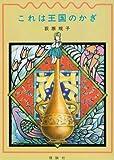 これは王国のかぎ / 荻原 規子 のシリーズ情報を見る