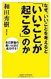 新講社 / 和田 秀樹 のシリーズ情報を見る
