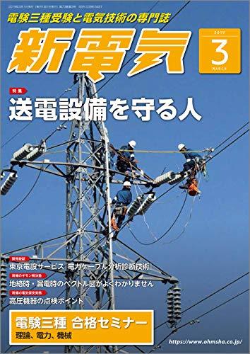 新電気 2019年 03 月号 [雑誌]