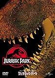 ジュラシック・パーク [DVD] 画像