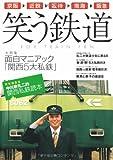 中川家礼二責任編集長 『笑う鉄道』 関西私鉄読本 (ヨシモトブックス)