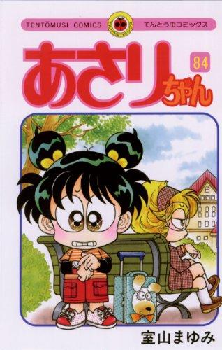 あさりちゃん(84) (てんとう虫コミックス)
