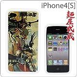 (誰もが知ってるあれ!コラボグッズ!)麺屋武蔵 iPhone4[S]ケース(麺屋武蔵)