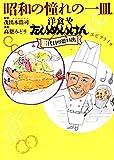 昭和の憧れの一皿 洋食やたいめいけん三代目の思い出 エビフライ他 (思い出食堂コミックス)