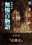 怪談実話 無惨百物語 ゆるさない 分冊版 『必勝法』 (MF文庫ダ・ヴィンチ)