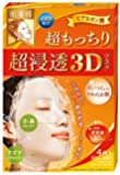 【3個セット】肌美精 超浸透3Dマスク 超もっちり 4枚入×3個
