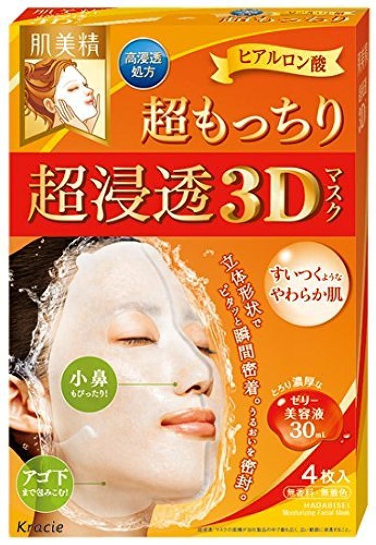 俳句ダウン従者【3個セット】肌美精 超浸透3Dマスク 超もっちり 4枚入×3個